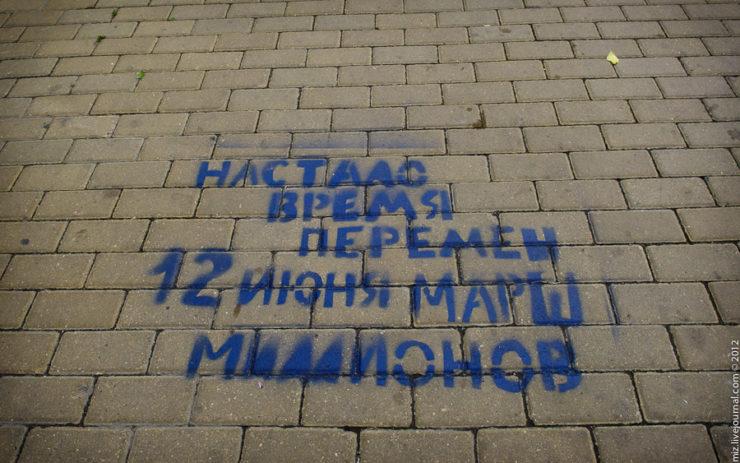 Graffito, Russlands Medien
